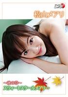 松山メアリ「〜秋の章〜スウィートスクールメアリー」