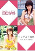 藤森沙紀デジタル写真集〜特装合本版〜