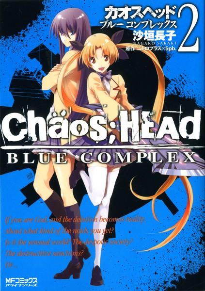 CHAOS;HEAD-BLUE COMPLEX- 2