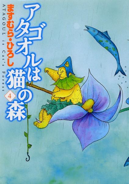 アタゴオルは猫の森 4