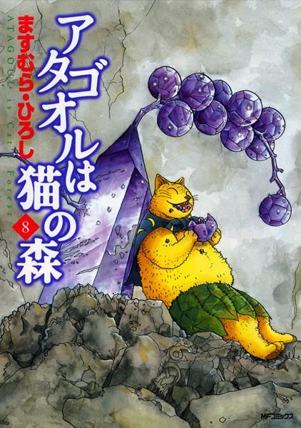 アタゴオルは猫の森 8