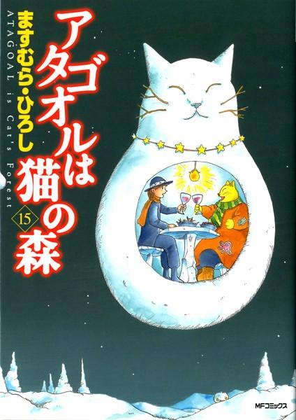アタゴオルは猫の森 15