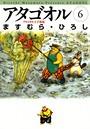 アタゴオル 06 -アタゴオル玉手箱篇-