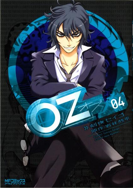 Oz -オズ- 04