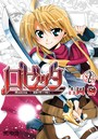 ロゼッタ 〜薔薇の聖十字騎士〜 2