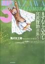 ますむら・ひろし 宮沢賢治選集 3 風の又三郎