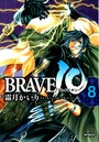 BRAVE 10 ブレイブ-テン 8