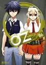 Oz -オズ- 06