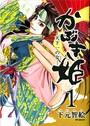 かぶき姫 ―天下一の女― 1