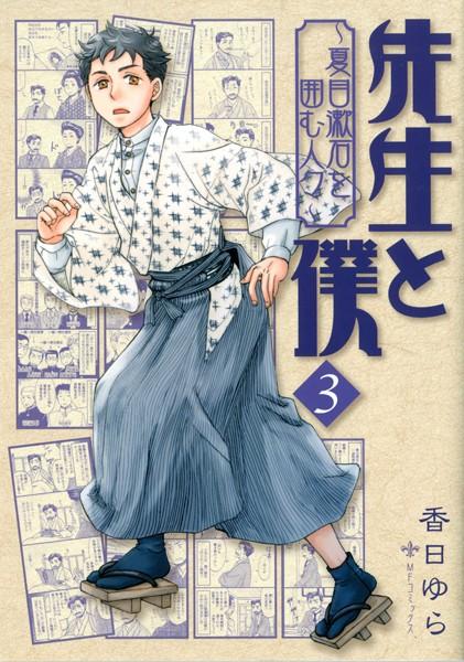 先生と僕 〜夏目漱石を囲む人々〜 3