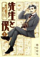 先生と僕 〜夏目漱石を囲む人々〜
