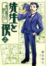 先生と僕 〜夏目漱石を囲む人々〜 2