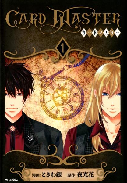 Card Master ―カードマスター―