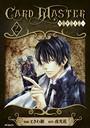 Card Master ―カードマスター― 2