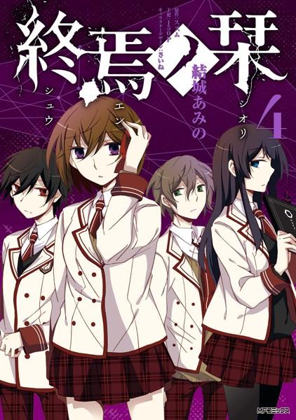 終焉ノ栞 4