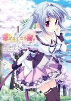 恋がさくころ桜どき Graceful blue