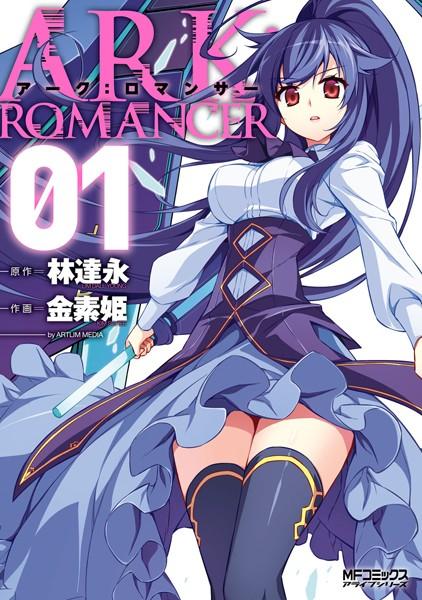 アーク:ロマンサー 1