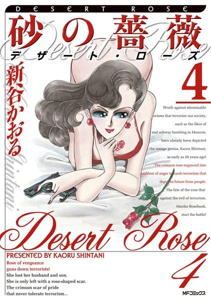 砂の薔薇 デザート・ローズ 4
