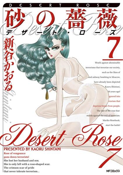 砂の薔薇 デザート・ローズ 7