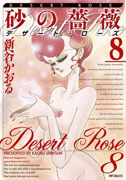 砂の薔薇 デザート・ローズ 8