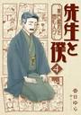 先生と僕 〜夏目漱石を囲む人々〜 4