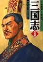 三国志 完結編 2 南安の戦い