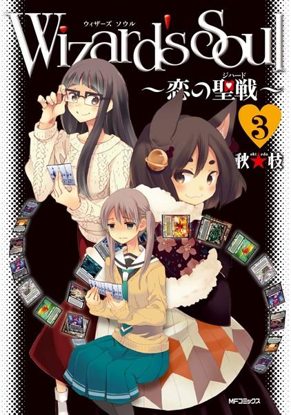 Wizard's Soul 3 〜恋の聖戦(ジハード)〜