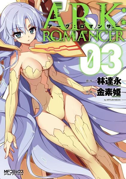 アーク:ロマンサー 3