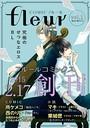 COMICフルール vol.1【無料】