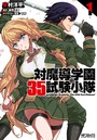 対魔導学園35試験小隊 AntiMagic Academy 'The 35th Test Platoon' 1