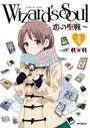 Wizard's Soul 4 〜恋の聖戦(ジハード)〜