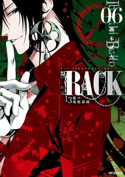 RACK―13係の残酷器械― 6