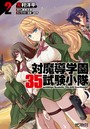対魔導学園35試験小隊 AntiMagic Academy 'The 35th Test Platoon' 2