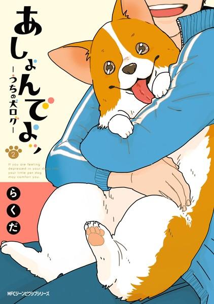 あしょんでよッ 〜うちの犬ログ〜 2
