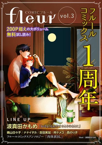 COMICフルール vol.3【無料】