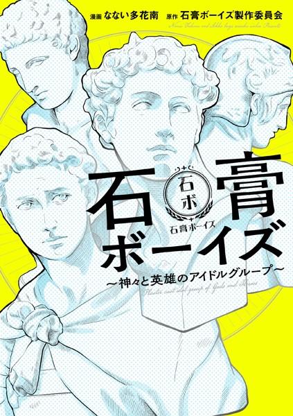 石膏ボーイズ 〜神々と英雄のアイドルグループ〜