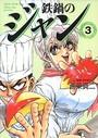 鉄鍋のジャン 03