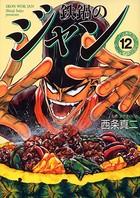 鉄鍋のジャン 12