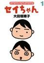 セイちゃん 1