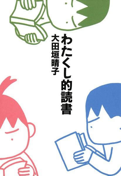 わたくし的読書 (文庫版)