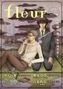 COMICフルール vol.2【無料】
