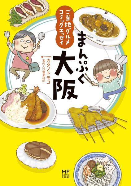 ご当地グルメコミックエッセイ まんぷく大阪