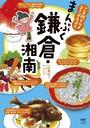 ご当地グルメコミックエッセイ まんぷく鎌倉・湘南