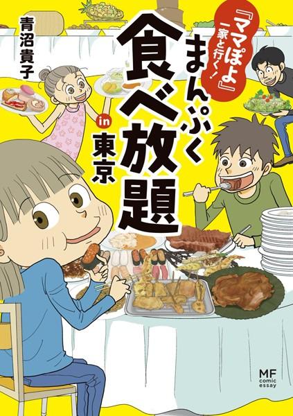 『ママぽよ』一家と行く! まんぷく食べ放題in東京