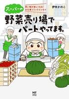 スーパーの野菜売り場でパートやってます。