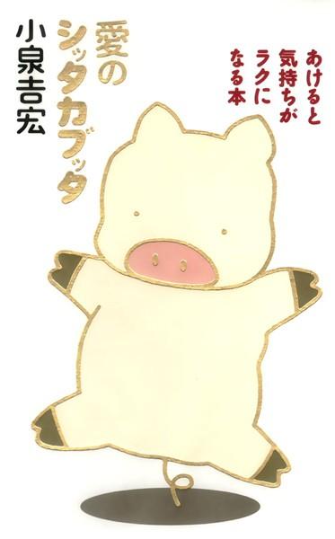 愛のシッタカブッタ【新装版】