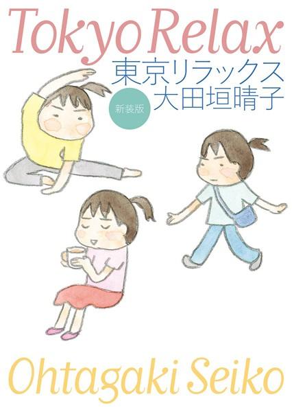 新装版 東京リラックス