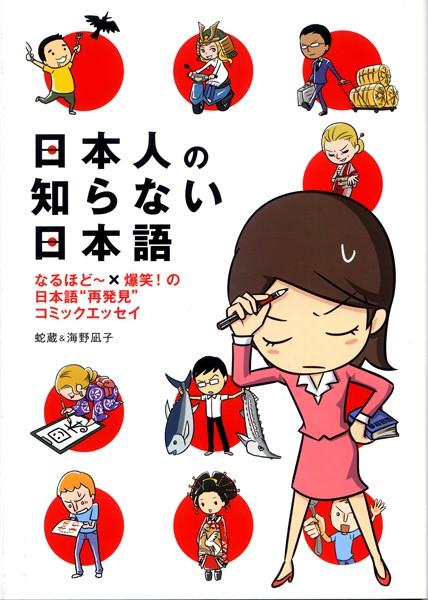 日本人の知らない日本語 なるほど〜×爆笑!の日本語'再発見'コミックエッセイ