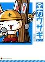 全力ウサギ 第4工事 上司部下・取扱注意編