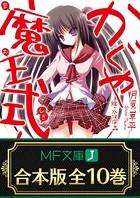 【合本版】かぐや魔王式! 全10巻